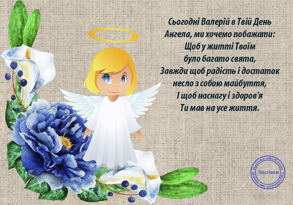Побажання Валерію з Днем Ангела на українській мові на листівці