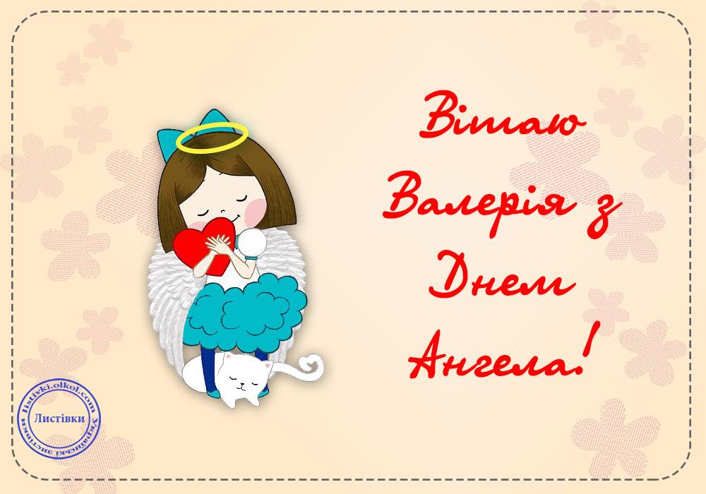 Вітальні листівки з Днем Ангела Валерії