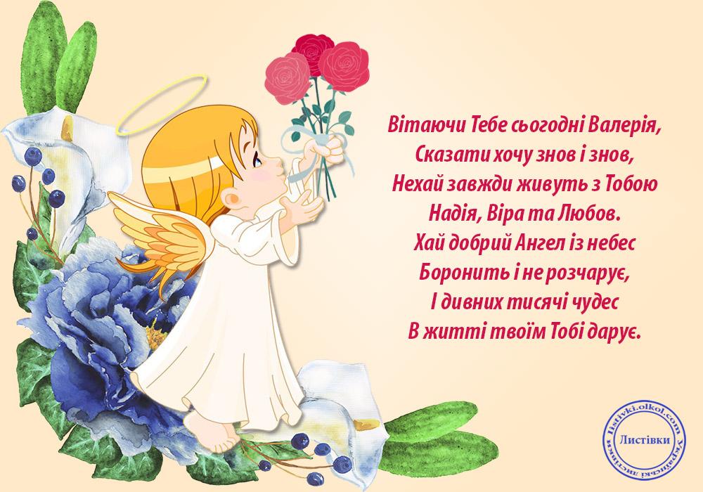 Вірш привітання з Днем Ангела Валерії на листівці