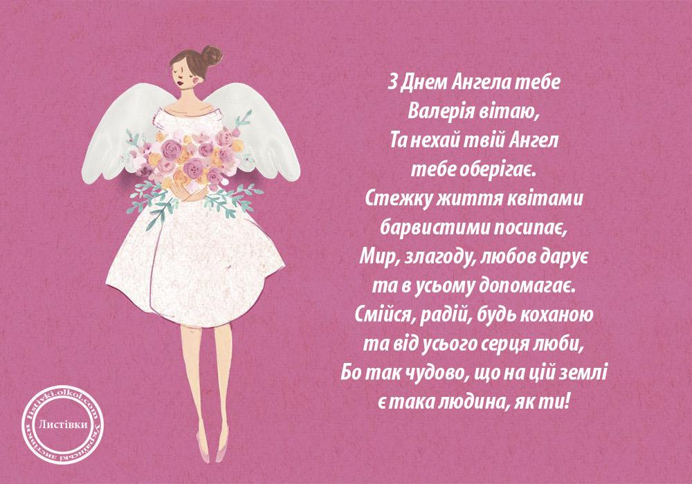 З Днем Ангела Валерія - вітальна листівка