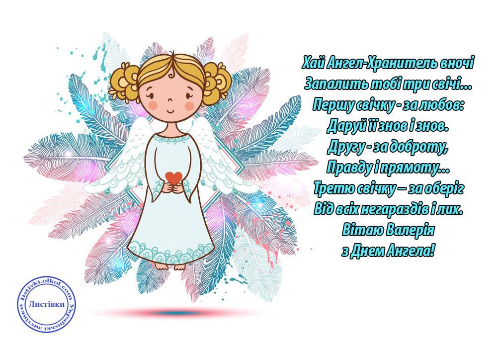 Побажання Валерії на День Ангела на відкритці
