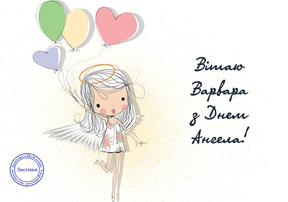 Вітальні листівки з Днем Ангела Варвари