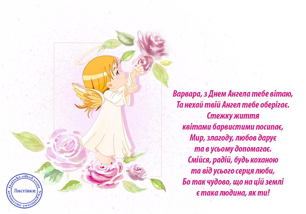 Українська листівка з Днем Ангела Варвари