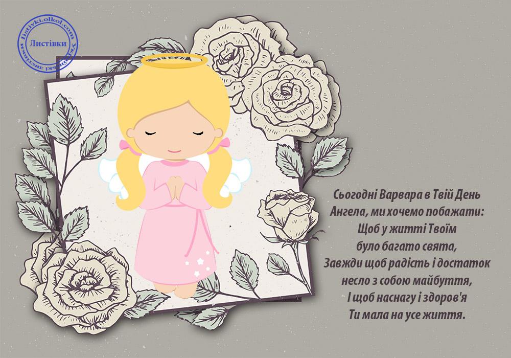 Побажання на День Ангела Варвари на картинці