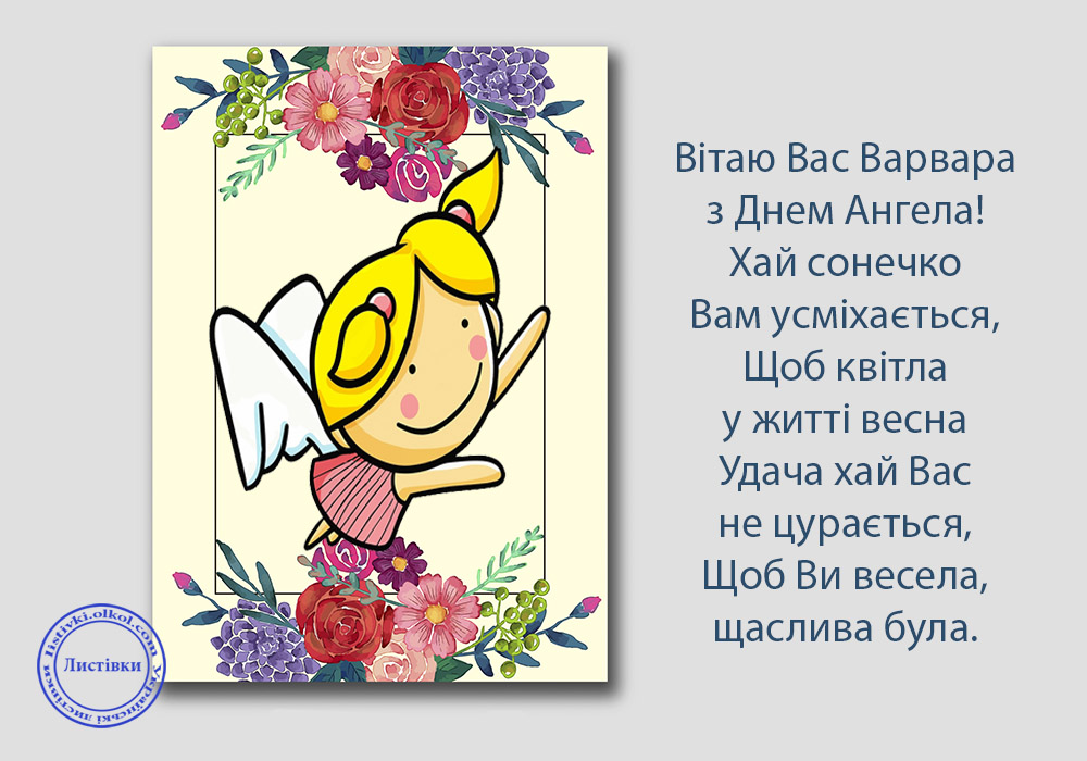 Безкоштовна листівка з Днем Ангела Варвари
