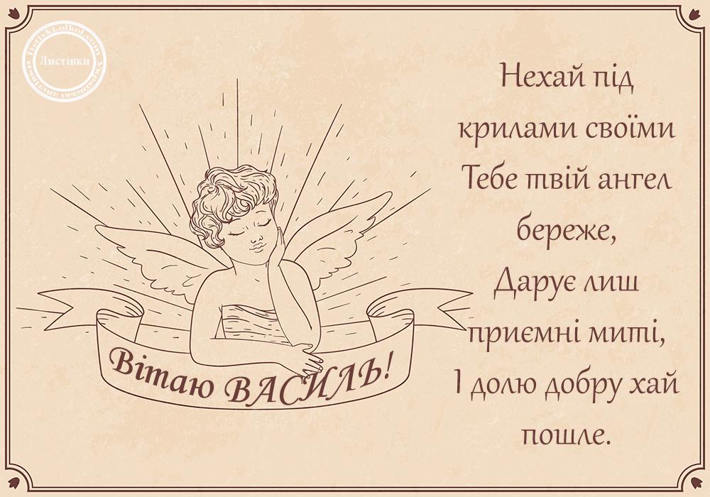 Унікальна листівка з днем ангела Василя