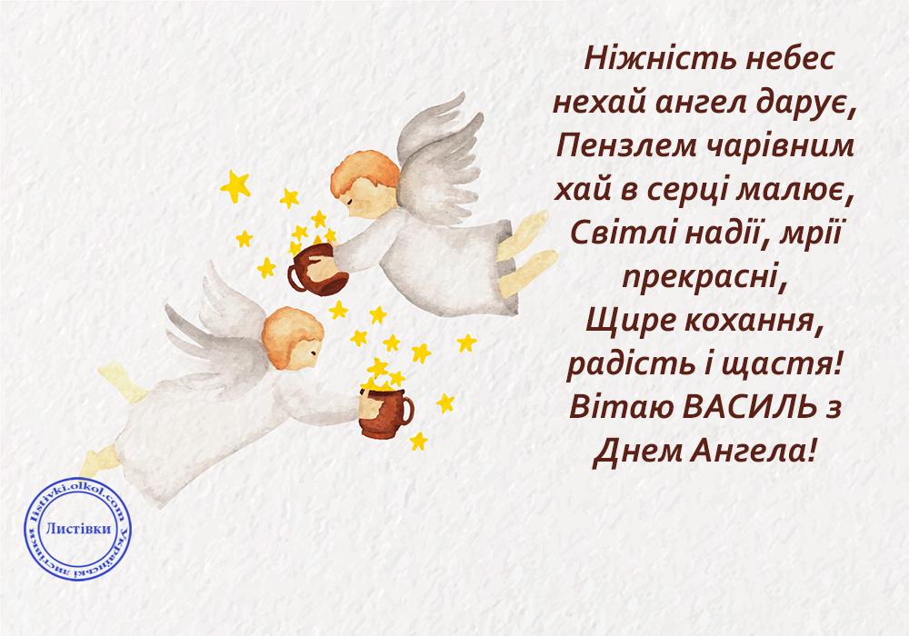 Побажання на День ангела Василя на листівці