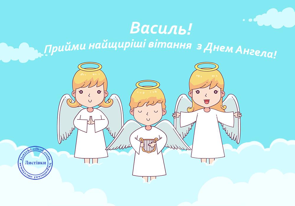 Вірш привітання з днем ангела Василя на відкритці