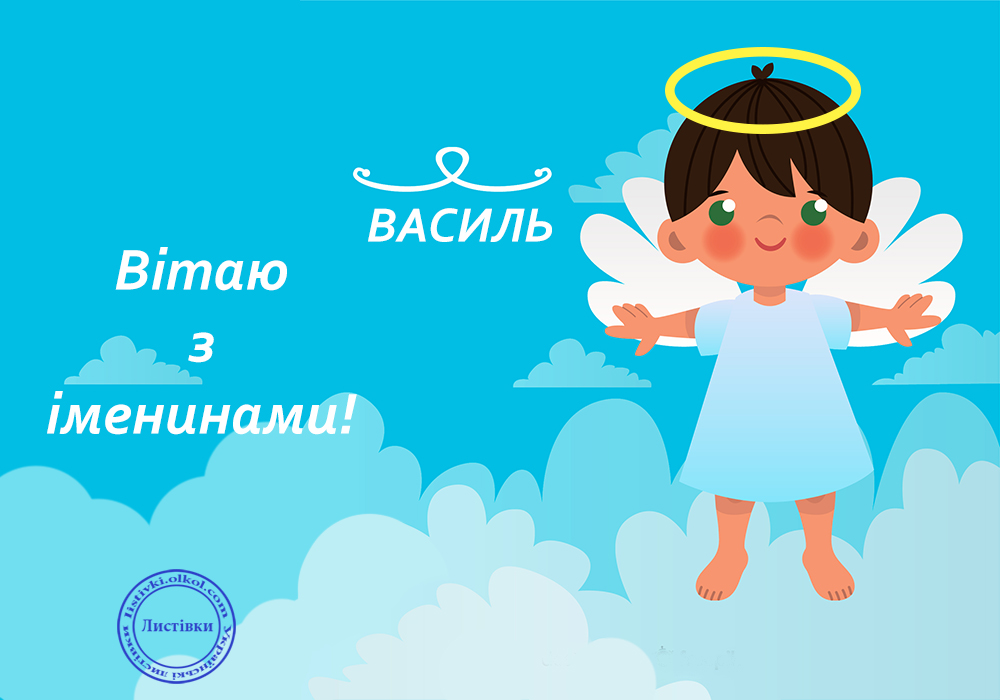 Поздравление для василия с днем ангела