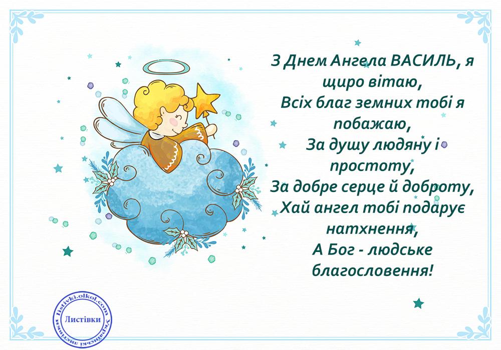 Вітальний малюнок з днем ангела Василя