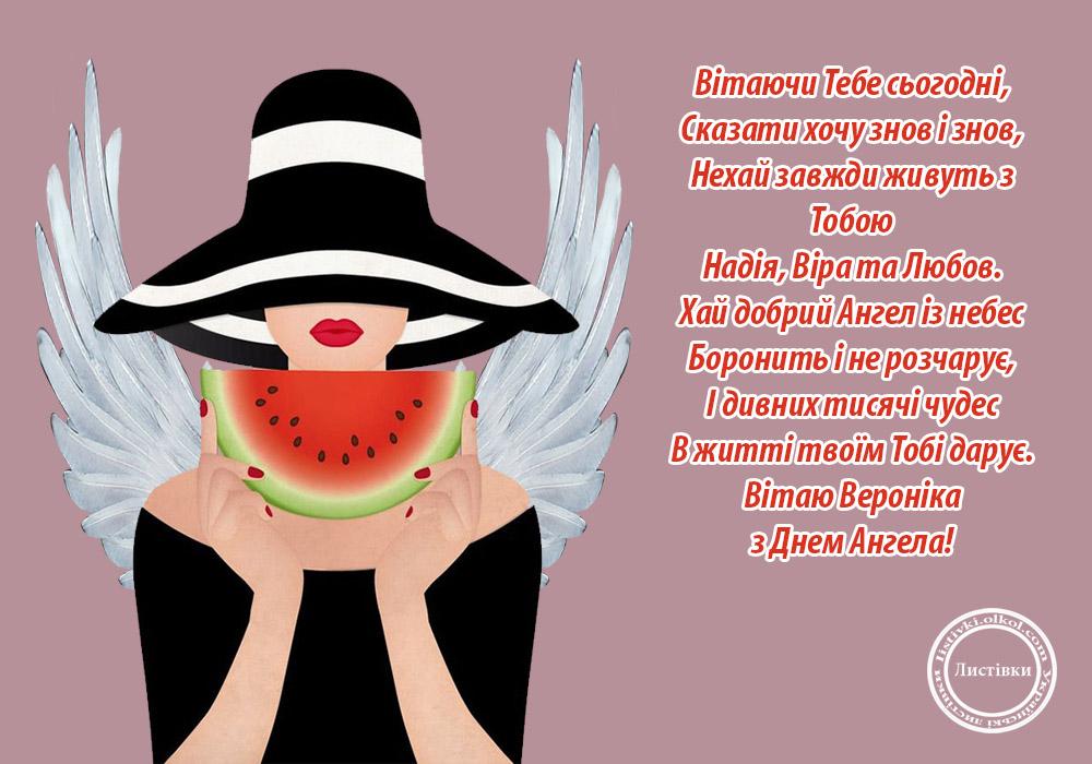Вітальні листівки з Днем Ангела Вероніки