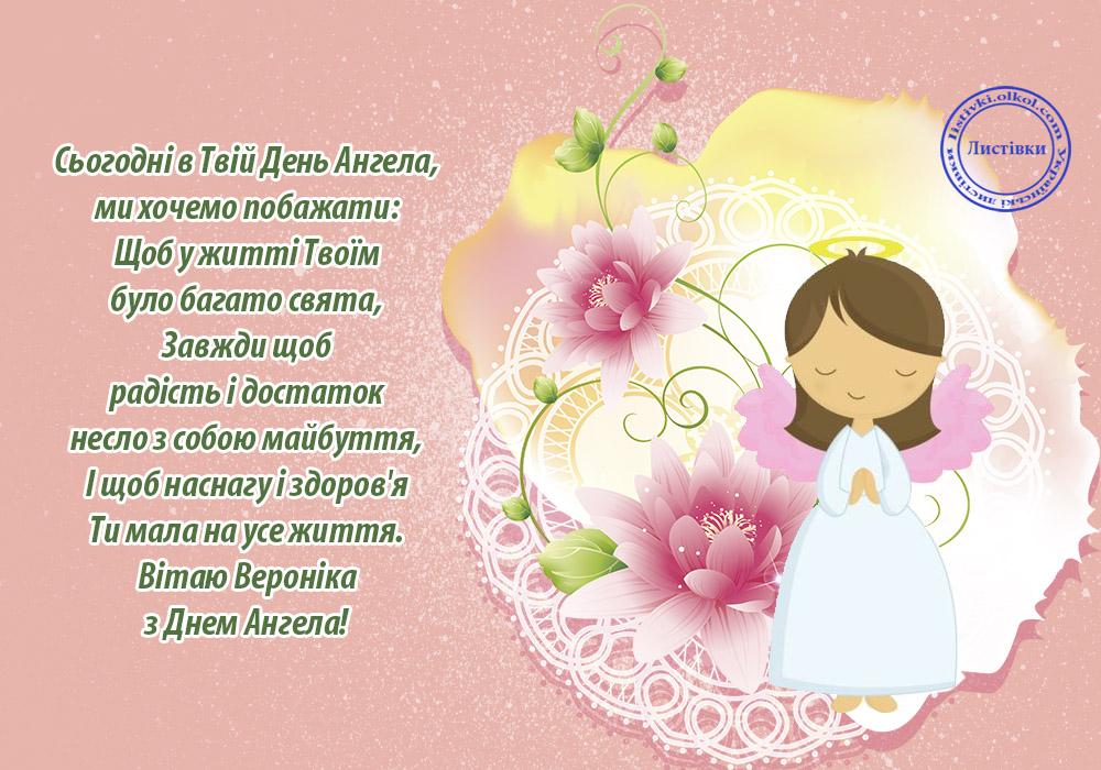 Побажання на листівці з Днем Ангела Вероніки