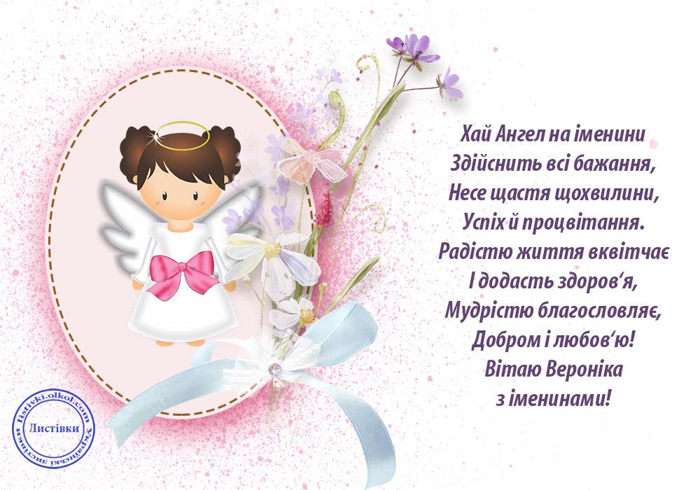 Листівка з іменинами Вероніки на українській мові