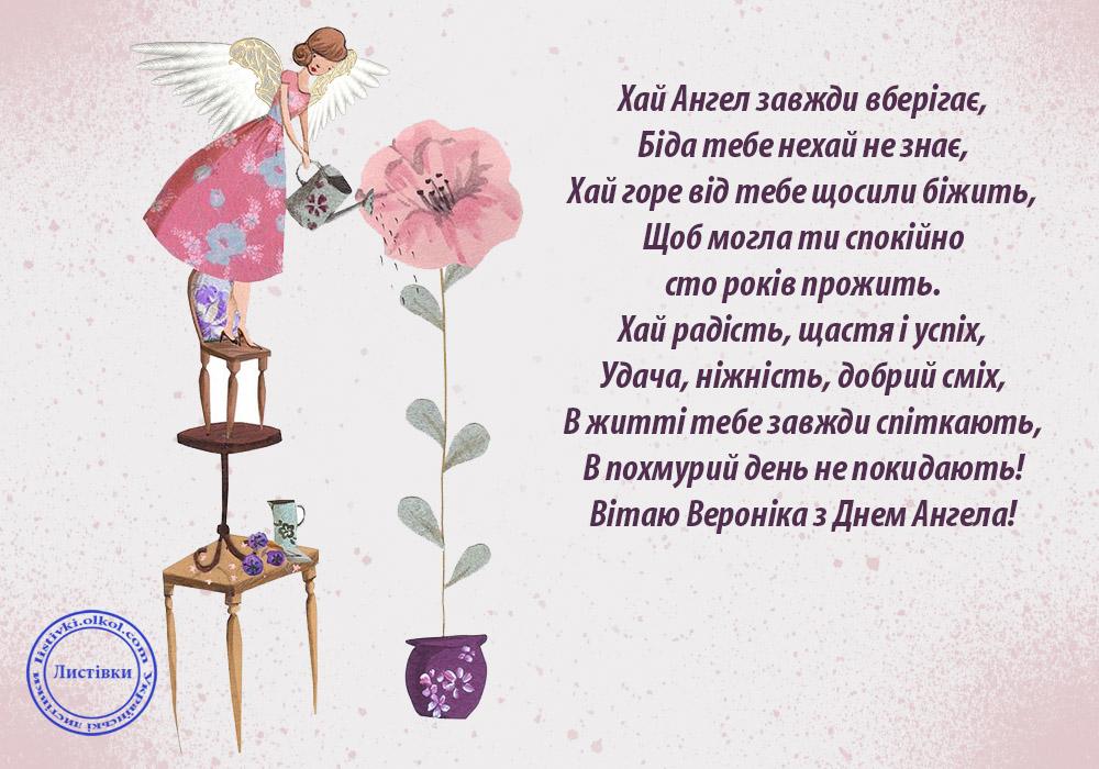 Прикольна листівка з Днем Ангела Вероніки