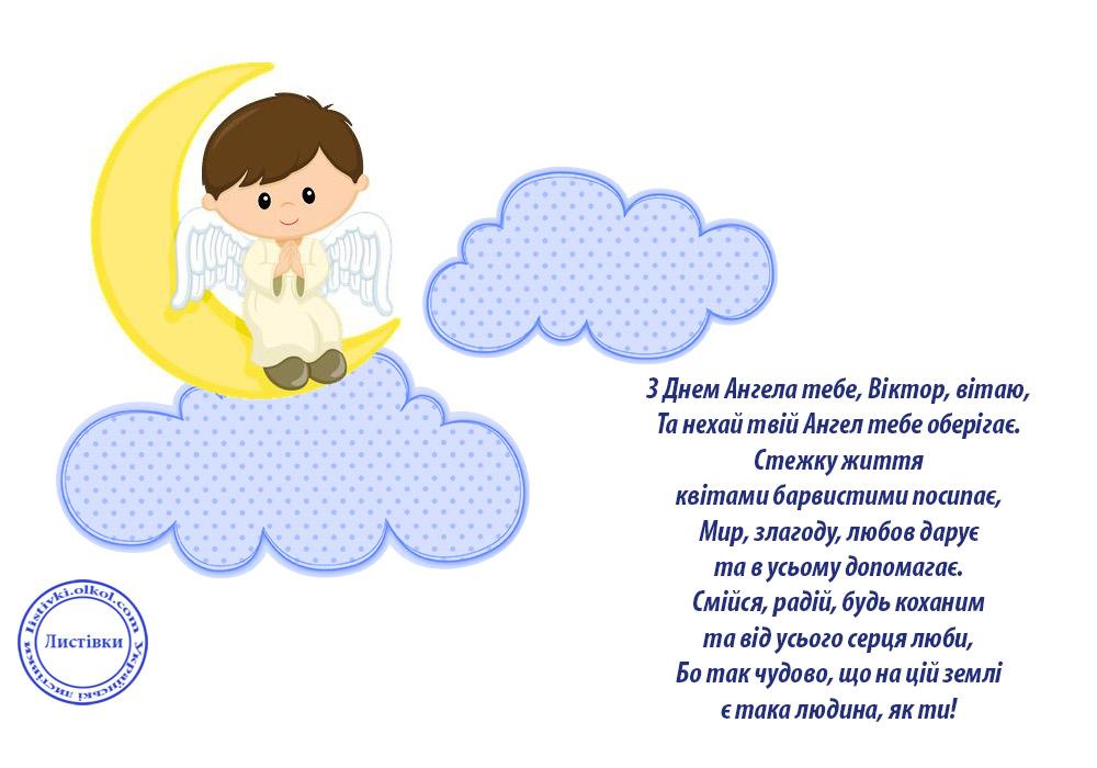 Вірш привітання з Днем Ангела Віктора на листівці