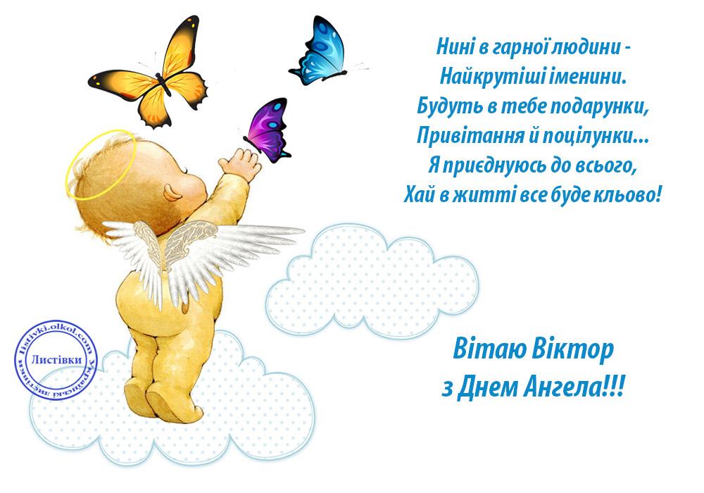 Унікальна листівка з Днем Ангела Віктору