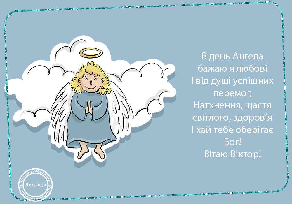 Прикольна листівка з Днем Ангела Віктора