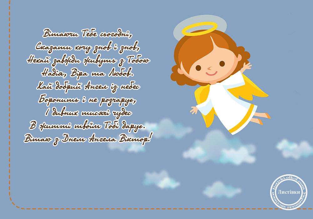 Вітальне зображення з Днем Ангела Віктора
