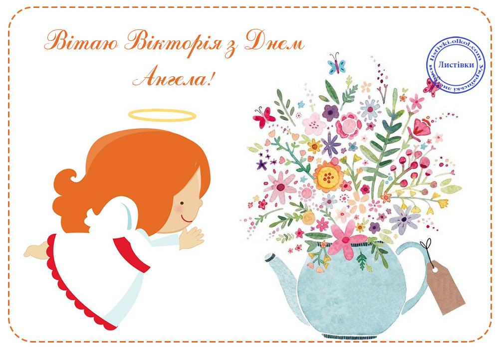 Вітальні листівки з Днем Ангела Вікторії