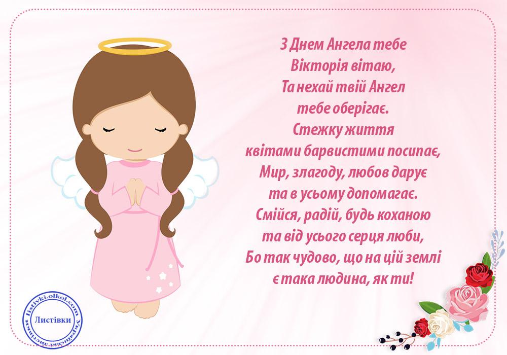 Авторська українська листівка з Днем Ангела Вікторії