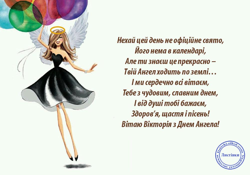 Вірш привітання з Днем Ангела Вікторії на листівці