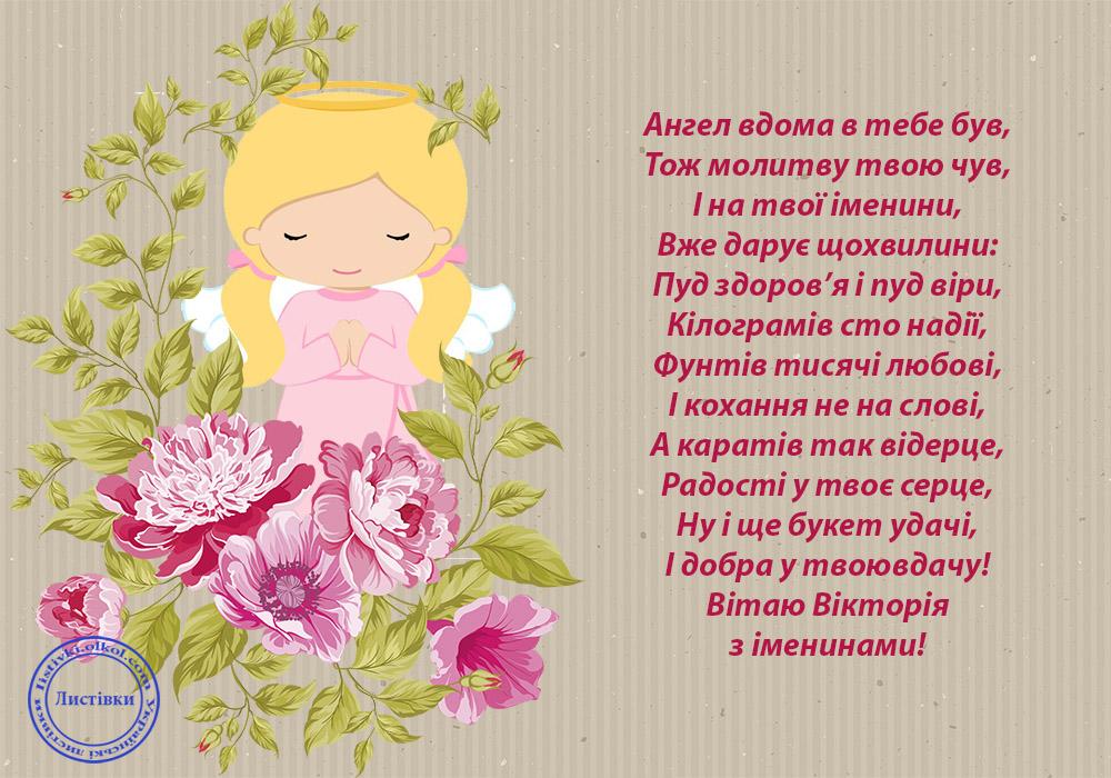 Вірш на іменини Вікторії написаний на відкритці