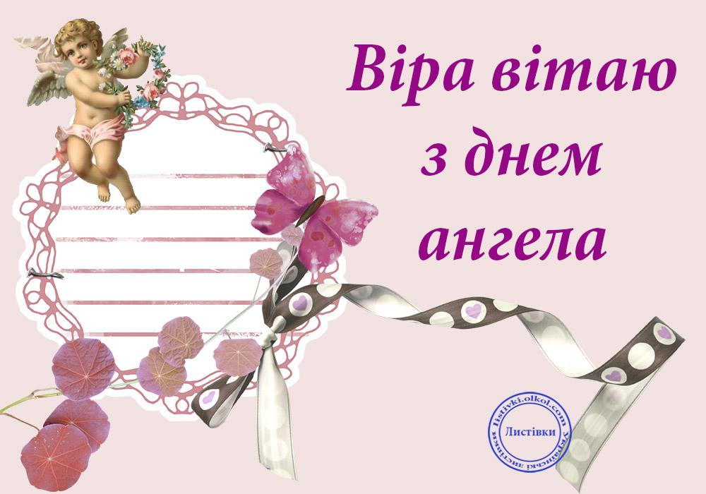 Вітальні листівки з днем ангела Вірі