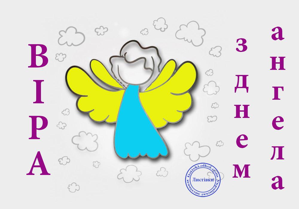 Українська відкритка з днем ангела Віри