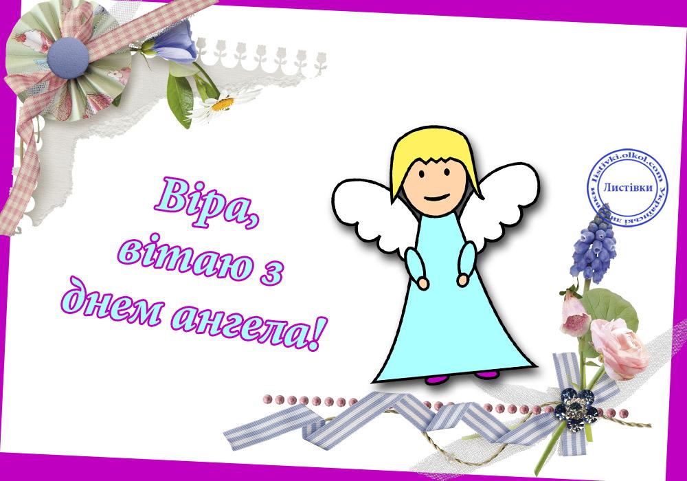 Листівка з днем ангела Вірі на українській мові