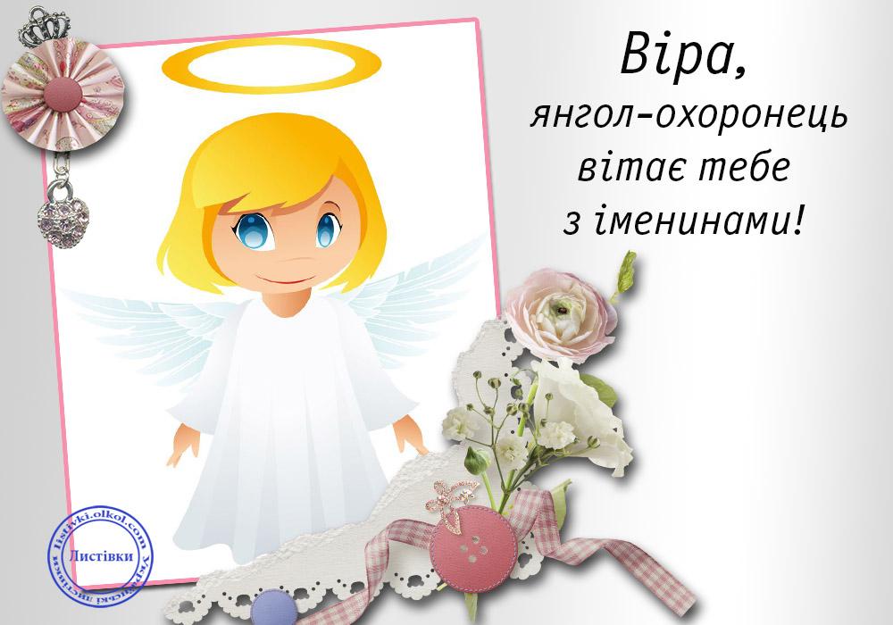 Вітальна листівка з іменинами Вірі