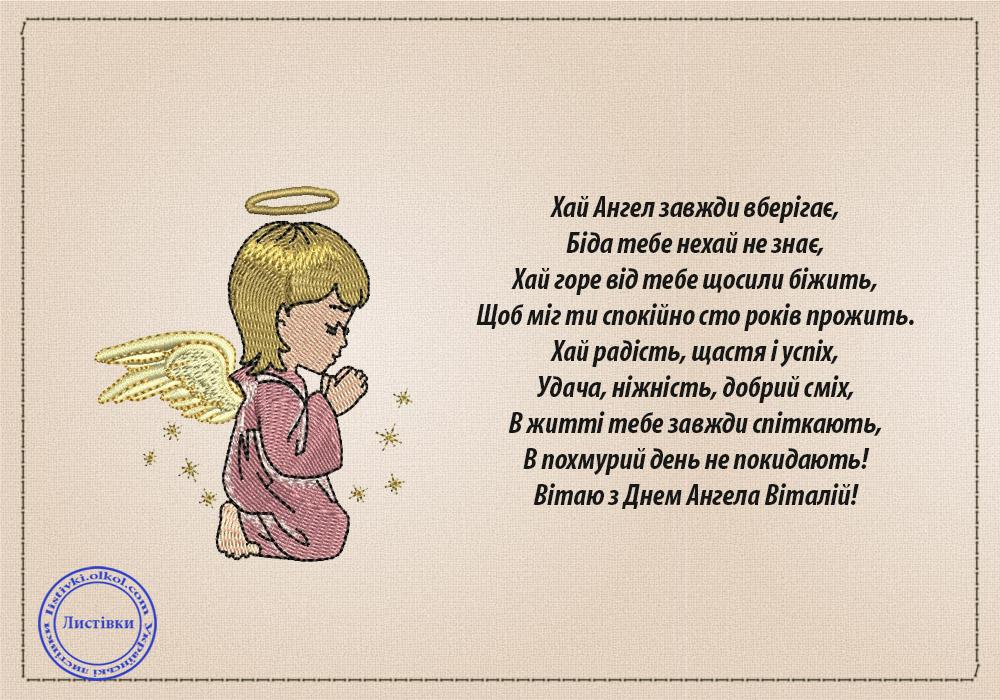 Авторська листівки з Днем Ангела Віталія на українській мові