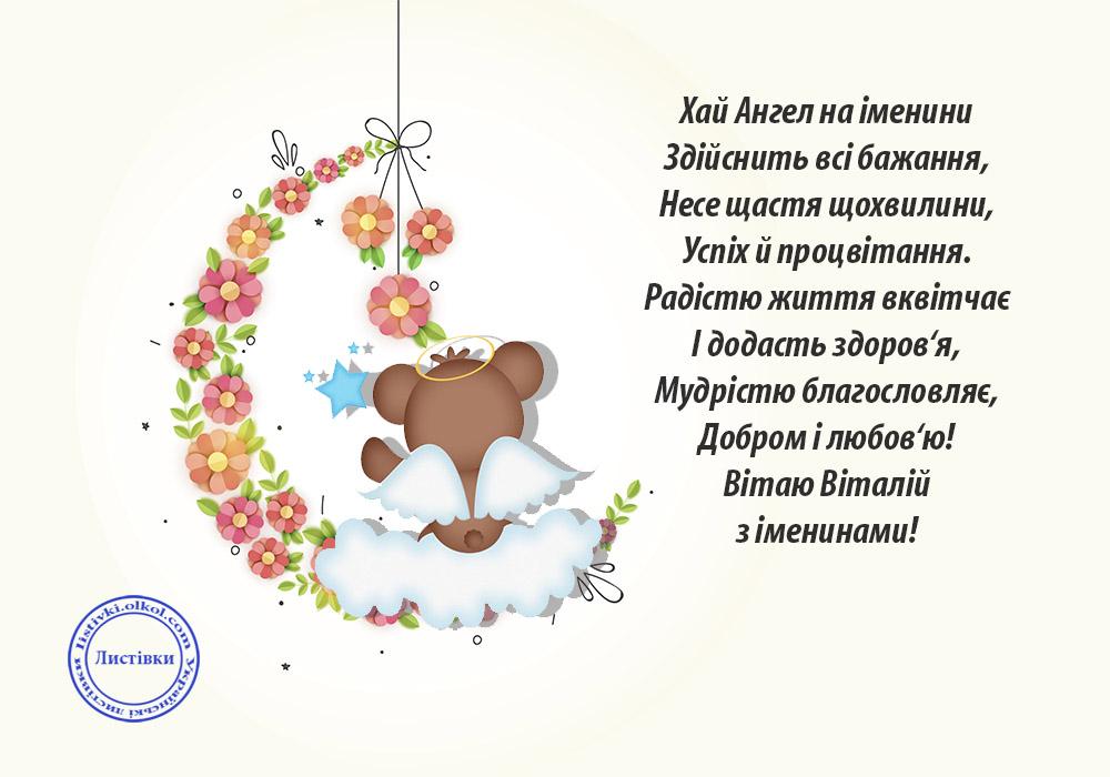 Вітальна листівка з іменинами Віталія
