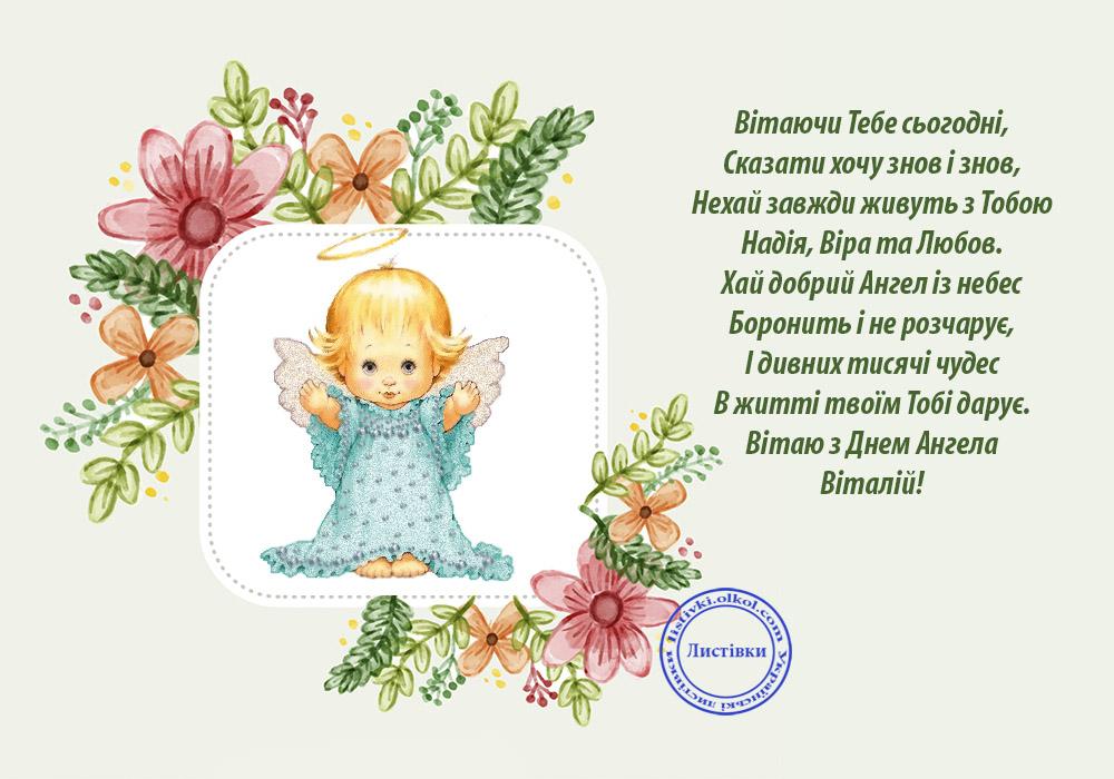 Привітання з Днем Ангела Віталію на листівці
