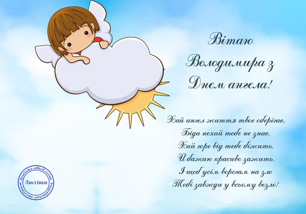 Листівки з Днем ангела Володимира