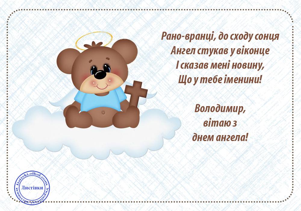 Листівка з Днем ангела Володимира