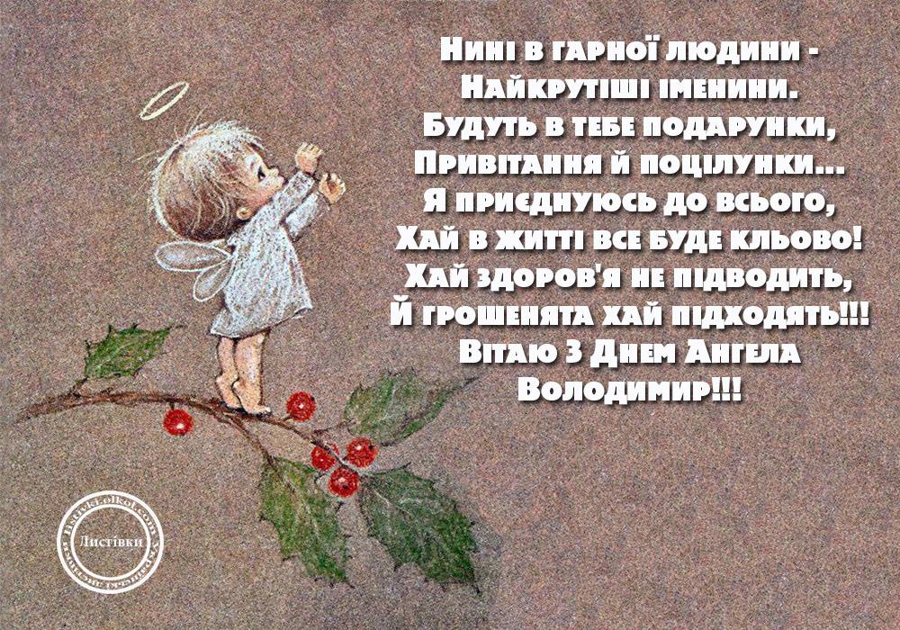 Вірш привітання на іменини Володимира на листівці
