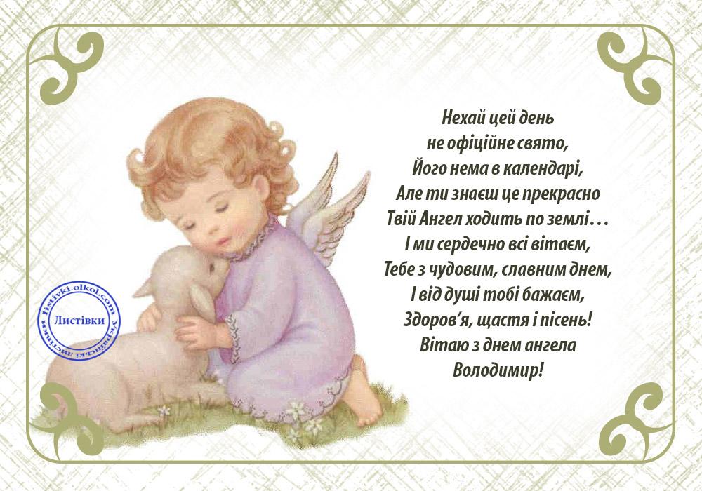 Картинка з днем ангела Володимира