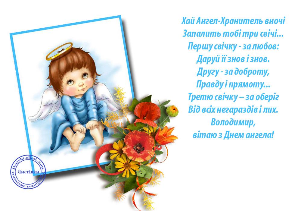 Прикольна листівка на день ангела Володимира