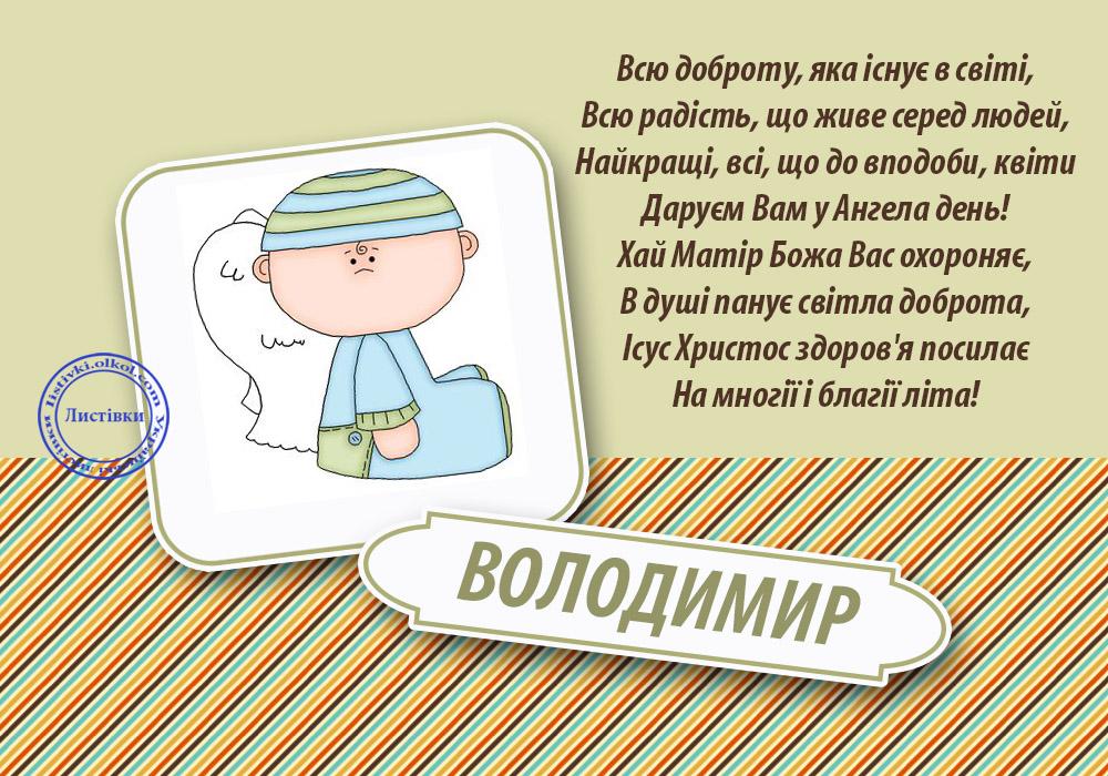 Вітальна листівка з Днем ангела Володимира на Ви