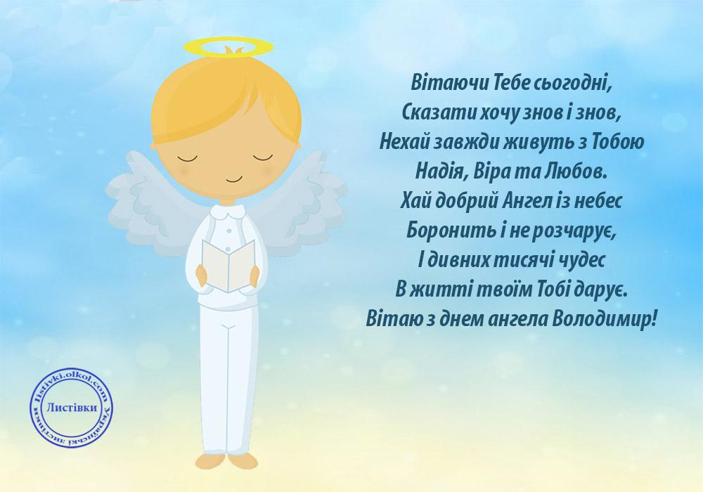 Універсальна листівка привітання на день ангела Володимира