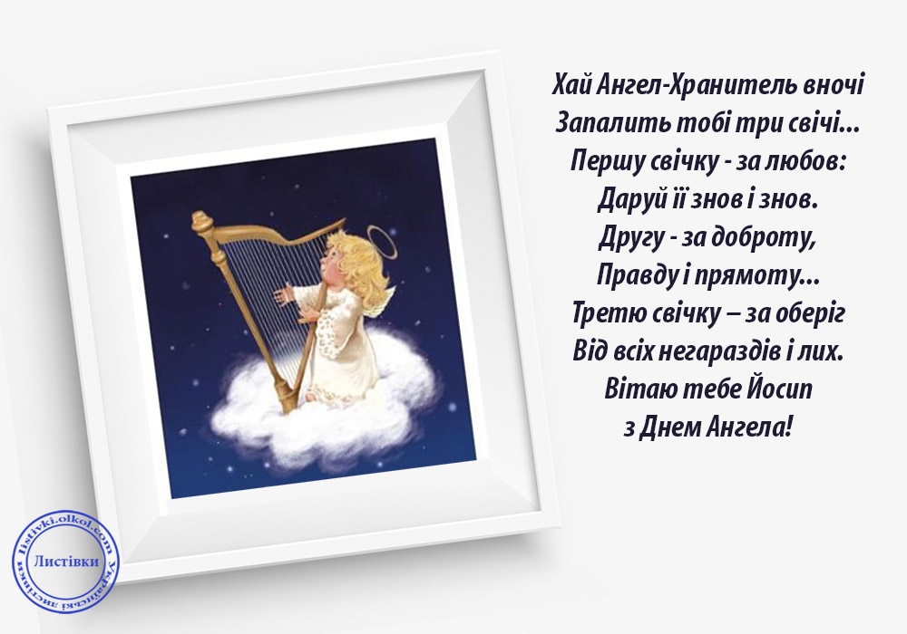 Вітальні листівки з Днем Ангела Йосипа
