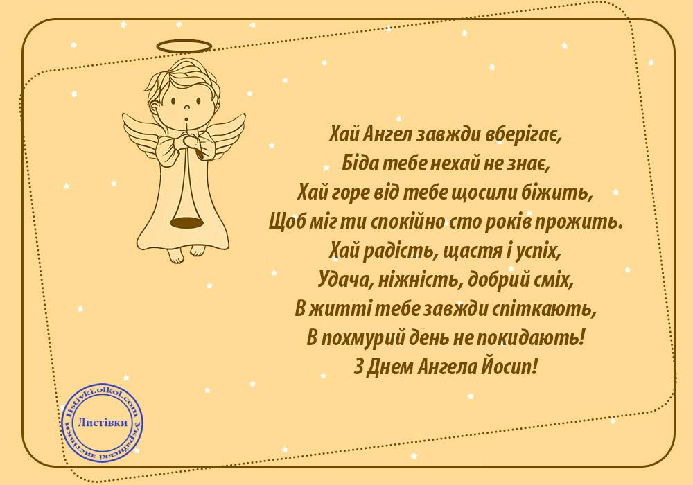 Вірш привітання з Днем Ангела Йосипа на листівці