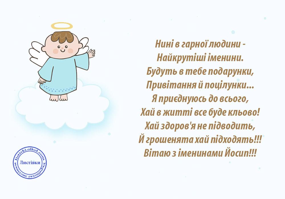 Вірш привітання на листівці на іменини Йосипа