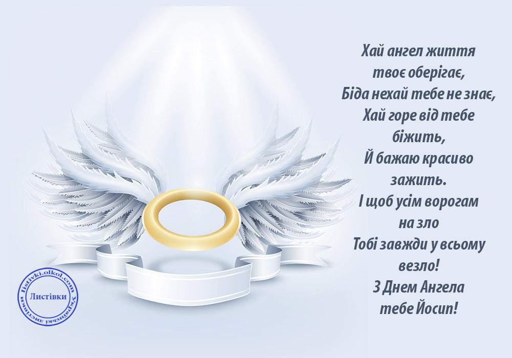 Побажання на День Ангела Йосипу на листівці