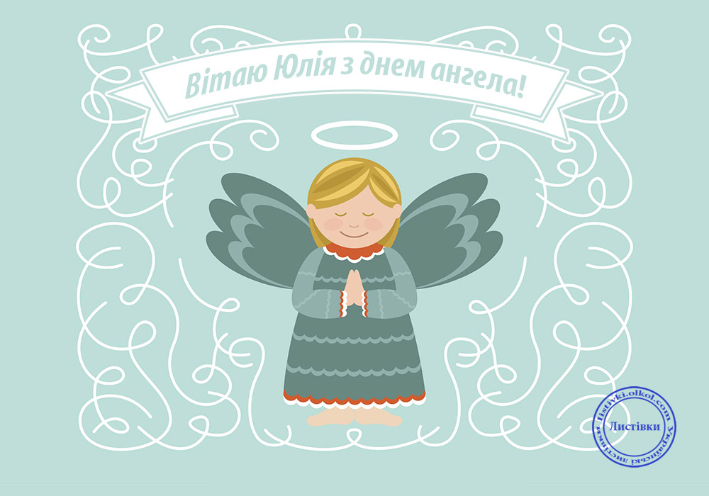 Вітальні листівки з Днем Ангела Юлії