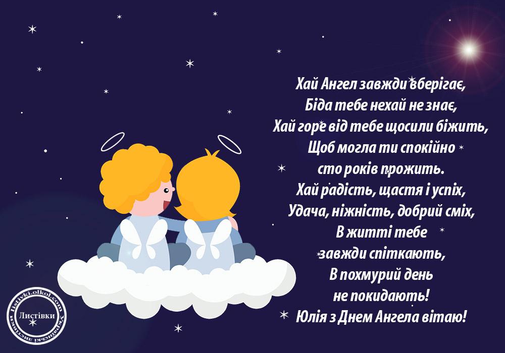 Прикольна листівка з Днем Ангела Юлії