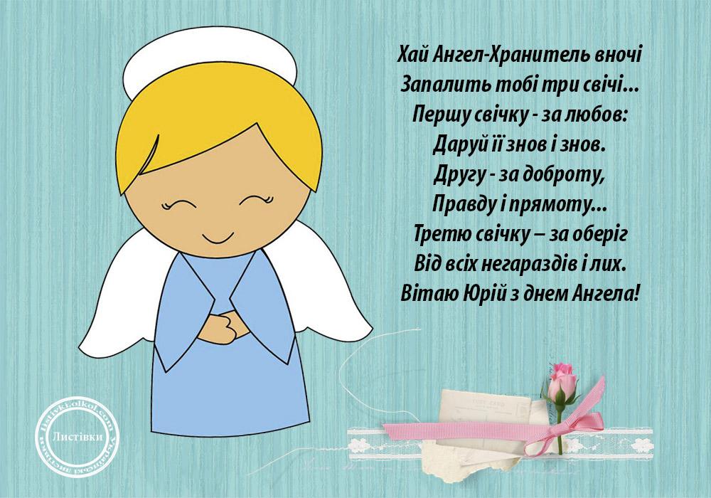 Унікальна листівка з Днем Ангела Юри