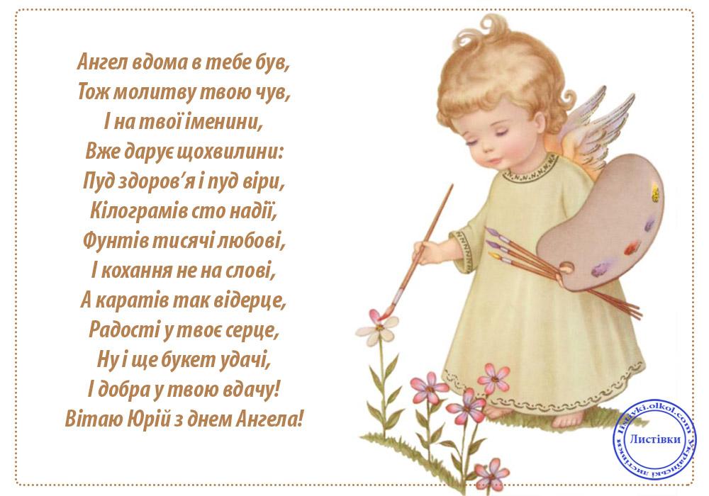 Прикольний вірш на день ангела Юрія на листівці