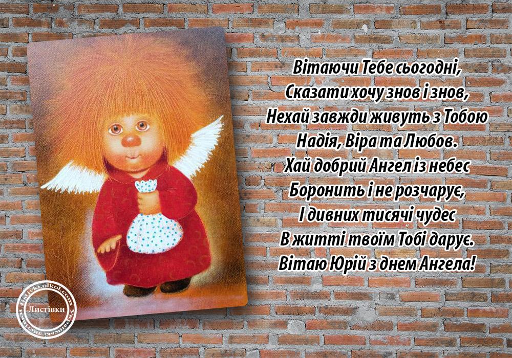 Авторська листівка з днем Ангела Юри