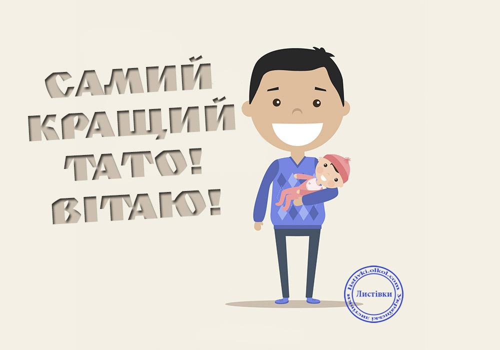 Українська відкритка тату на День Тата